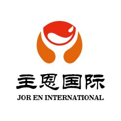 主恩国际进出口(广州)有限公司