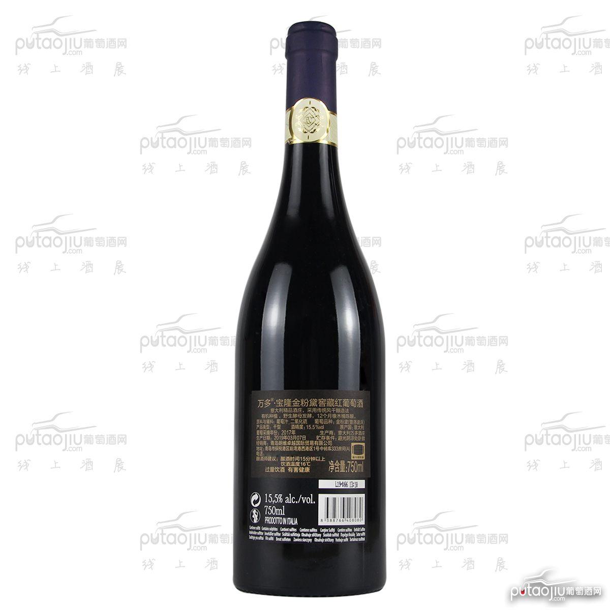 意大利阿斯蒂万多酒庄宝隆金粉黛窖藏红葡萄酒