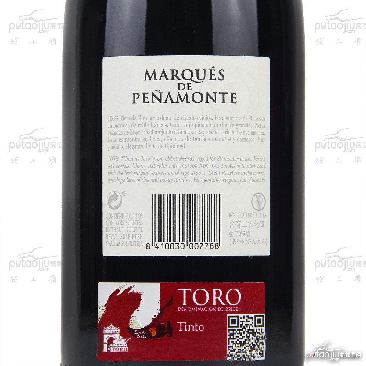 西班牙托罗产区托雷杜埃罗酒庄丹魄佩尼侯爵干红葡萄酒