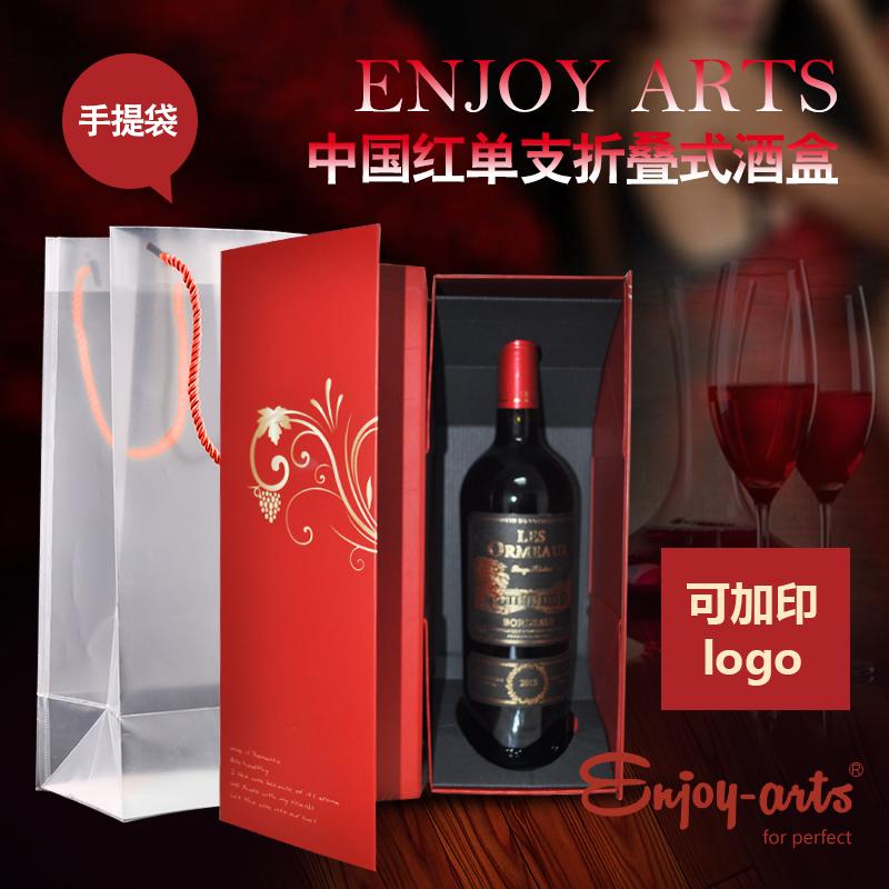 中国红单支折叠式酒盒