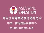 青岛国际葡萄酒博览会
