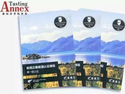 德斯汀安 · 上海 | 8月29日,新西兰葡萄酒一级认证课程火速抢报中!