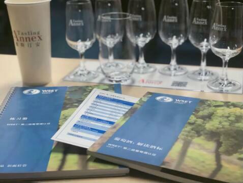 德斯汀安 ·广州 | 8月30日,WSET第二级葡萄酒认证课程开课啦 !