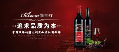 澳宝红酒庄
