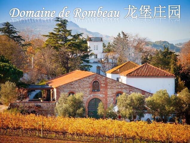 酒足迹 |龙堡庄园Domaine de Rombeau