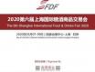 第六届上海国际糖酒商品交易会将在明年5月举办