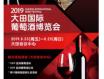 2019大田国际葡萄酒博览会将在本周五举办