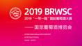 """2019""""一带一路""""国际葡萄酒大赛——国际葡萄酒博览会"""