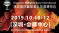 2019TOEwine深圳国际葡萄酒与烈酒博览会