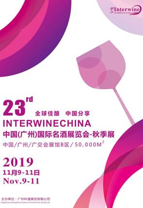 Interwine China 2019中國(廣州)國際名酒展覽會-秋季展