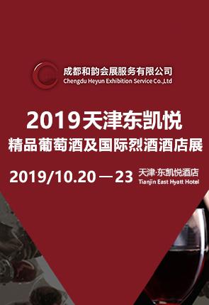 2019天津东凯悦精品葡萄酒及国际烈酒酒店展