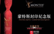 中国洲际好年集团携手智利蒙特斯酒庄举行封印纪念系列震撼产品发布盛典