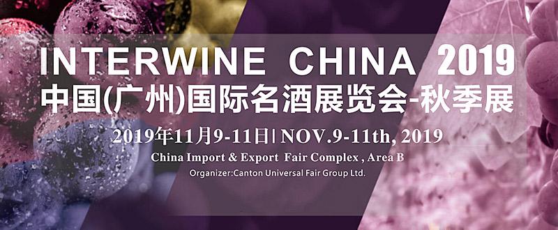2019廣州國際名酒展覽會秋季展