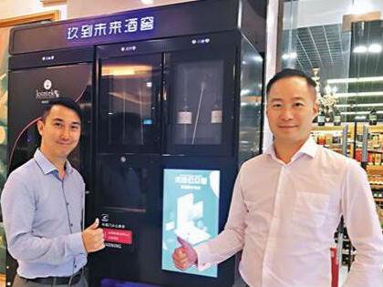 4个香港年轻人研发出一款智能卖酒机「未来酒窖」