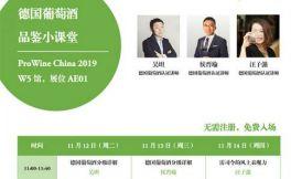 史上最大德国葡萄酒展团亮相ProWine China 2019