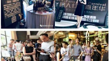 巴厘欧兄弟酒联盟庄园|深圳华侨城五星级洲际大酒店Pipette法国餐厅嘉年华