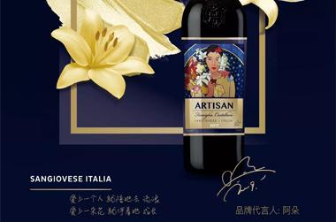 代言人阿朵携音乐秀力推,搬酒新品阿提山(Artisan)即将首发!
