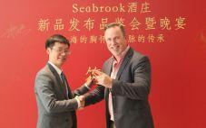 澳洲西布鲁克酒庄在北京举行新品发布品鉴会
