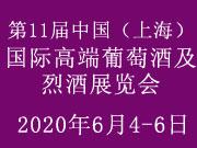 2020中国国际高端葡萄酒博览会