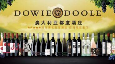 【都度酒庄】两个国际大赛包揽多项大奖