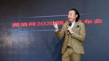 拓宽葡萄酒消费边界,搬酒网2020年度新品发布会上海举行