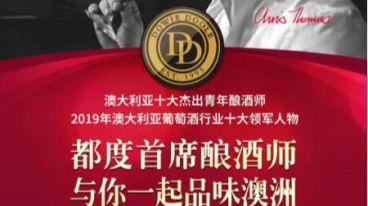 澳大利亚都度酒庄首席酿酒师Chris Thomas—中国路演,7站连发!!!
