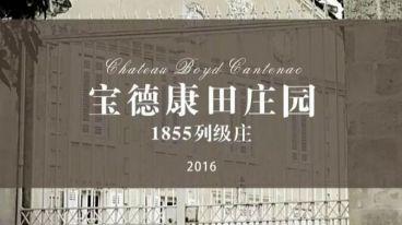 【宝德康田庄园】列级名庄的百年复兴