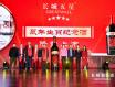 长城葡萄酒发布2020鼠年生肖纪念酒