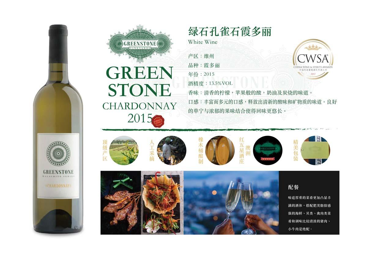 绿石孔雀石霞多丽
