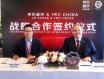 京东超市与IWC China签署合作协议