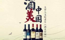 长城葡萄酒成为《酒美中国》合作伙伴