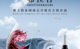 希拉谷葡萄酒成为澳洲网球公开赛官方供应商