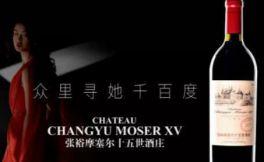 张裕摩塞尔创意广告片在央视热播