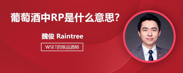 葡萄酒中RP是什么意思?