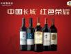 长城葡萄酒推出六大举措抗击肺炎疫情