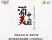 中粮名庄荟携手纪录片《酒美中国》登陆江苏卫视
