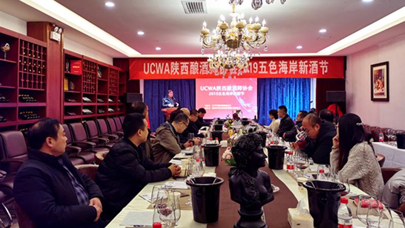 中国酿酒师联盟陕西协会2019年度五色海岸新酒节日前举行