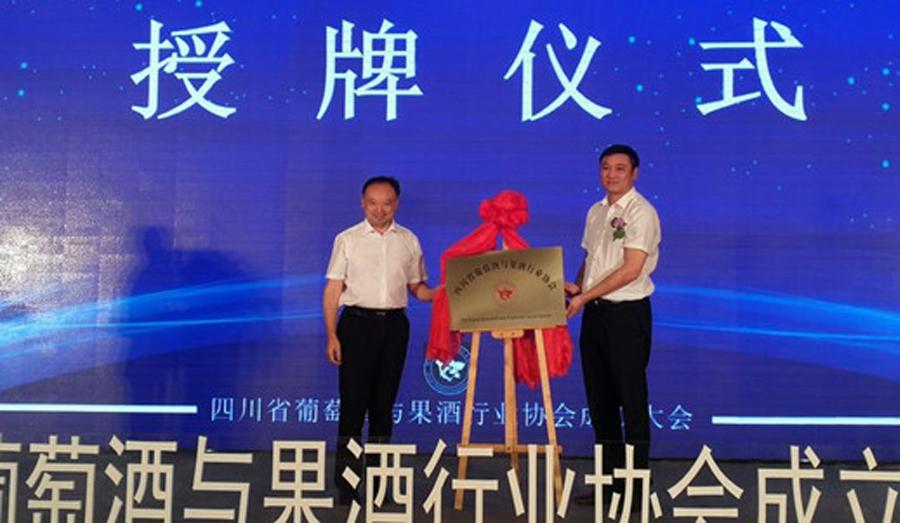 四川省葡萄酒与果酒行业协会正式成立