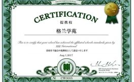 日本清酒初级课程