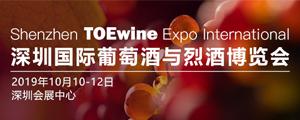 2019深圳国际葡萄酒与烈酒博览会