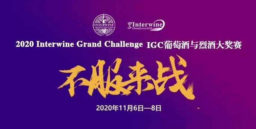 2020 Interwine 葡萄酒与烈酒大奖赛正式开启报名!