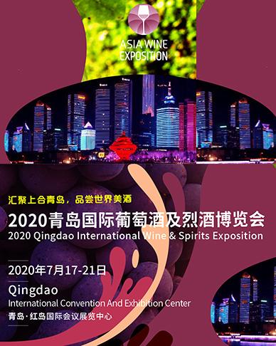 2020 ASIA WINE 青岛国际葡萄酒及烈酒博览会