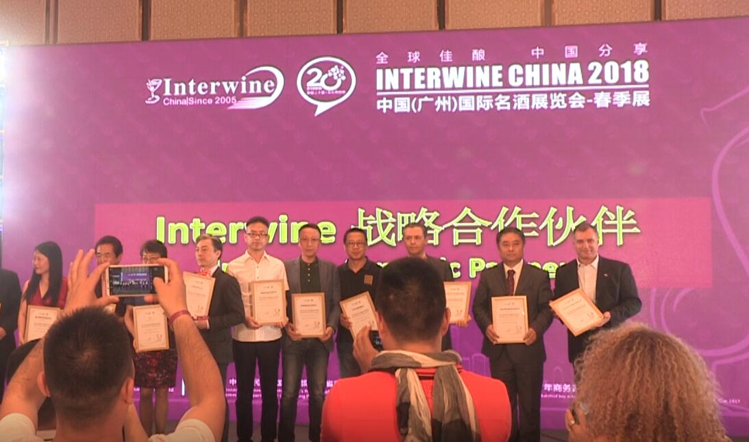 第20届interwine国际名酒展经常回顾