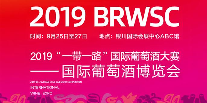 """2019""""一带一路""""国际葡萄酒大赛—国际葡萄酒博览会"""