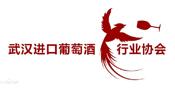 武汉进口葡萄酒行业协会