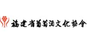 福建省葡萄酒文化协会