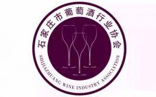 石家庄市葡萄酒行业协会
