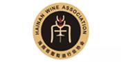海南省葡萄酒行业协会