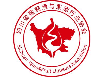 四川省葡萄酒与果酒行业协会