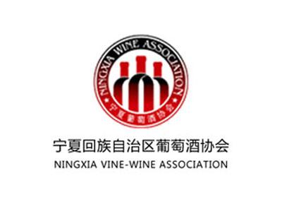 宁夏葡萄酒协会